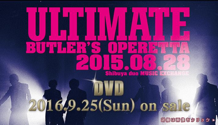 執事歌劇団「ULTIMATE」DVD発売