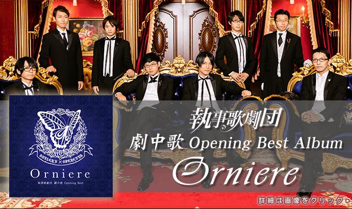 執事歌劇団 New Album「Orniere」