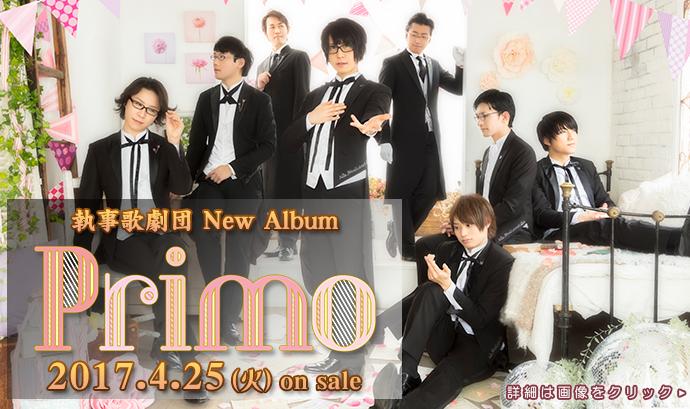 執事歌劇団 New Album「Primo」