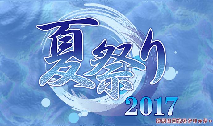 執事歌劇団 夏祭り2017