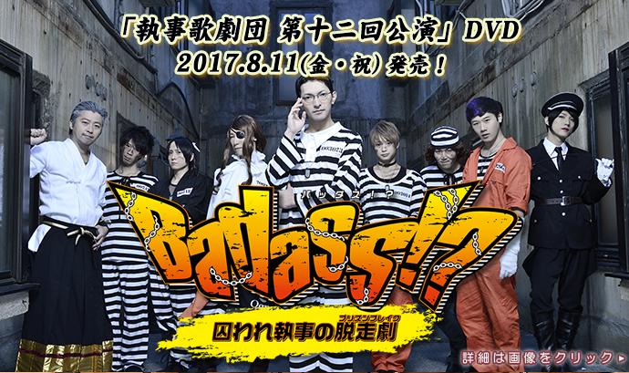 第12回公演DVD