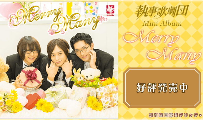 執事歌劇団CD「Merry Many」