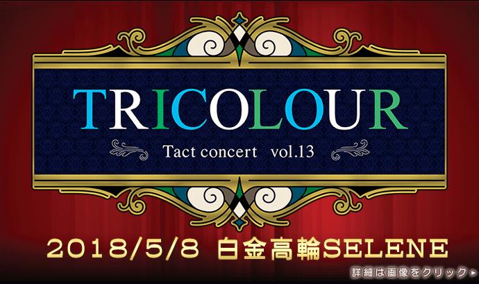 TRICOLOUR vol.13